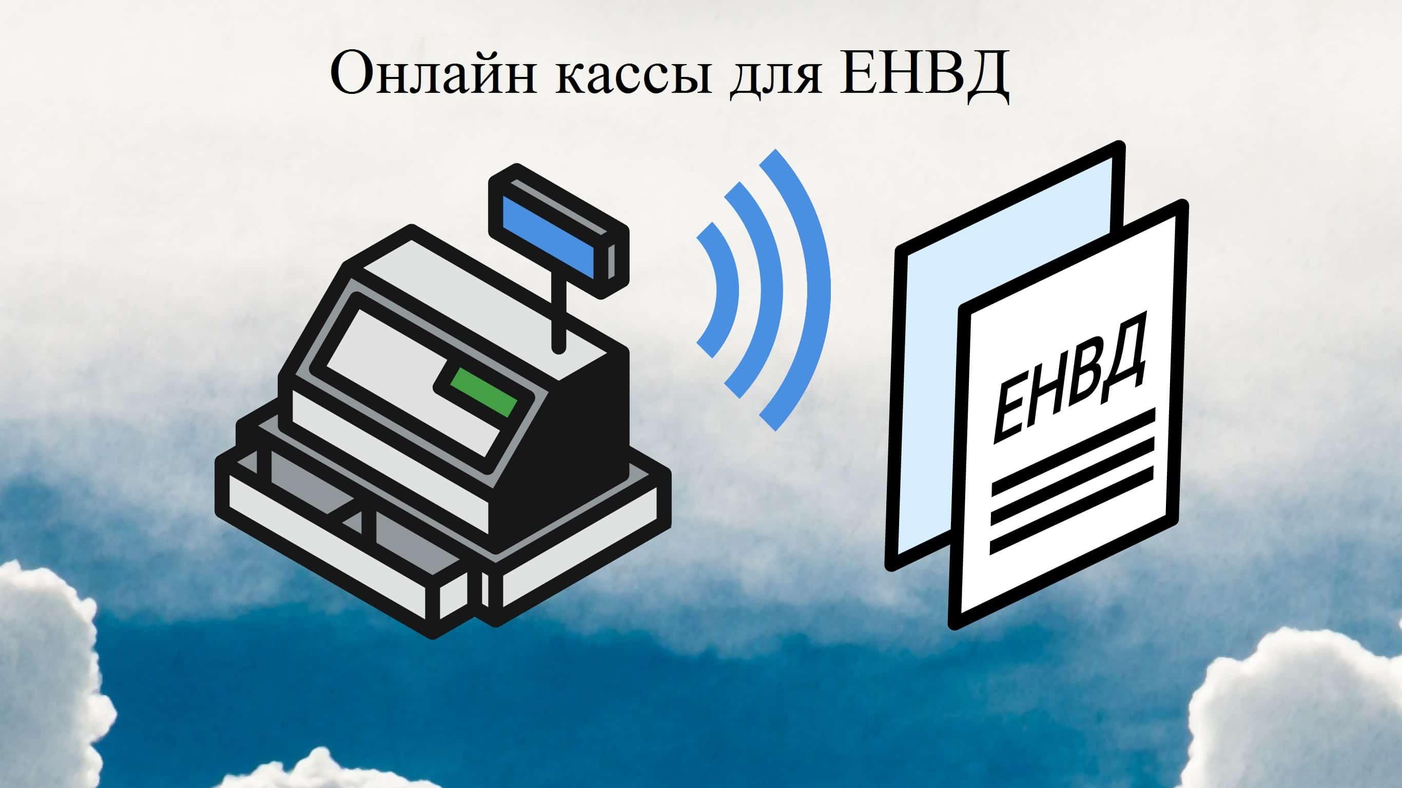 Онлайн кассы для ЕНВД