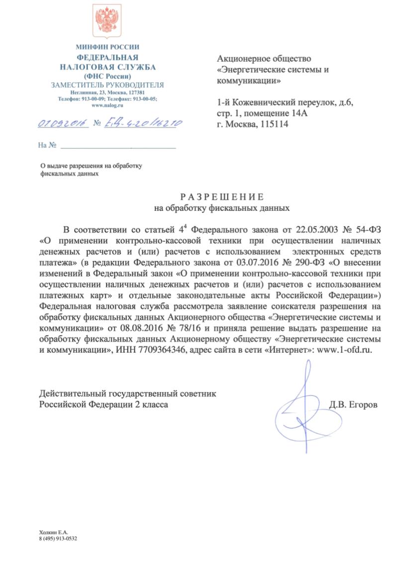 Рисунок 2. Разрешение ФНС РФ на обработку финансовой информации клиентов. Источник: официальный сайт АО «ЭСК»