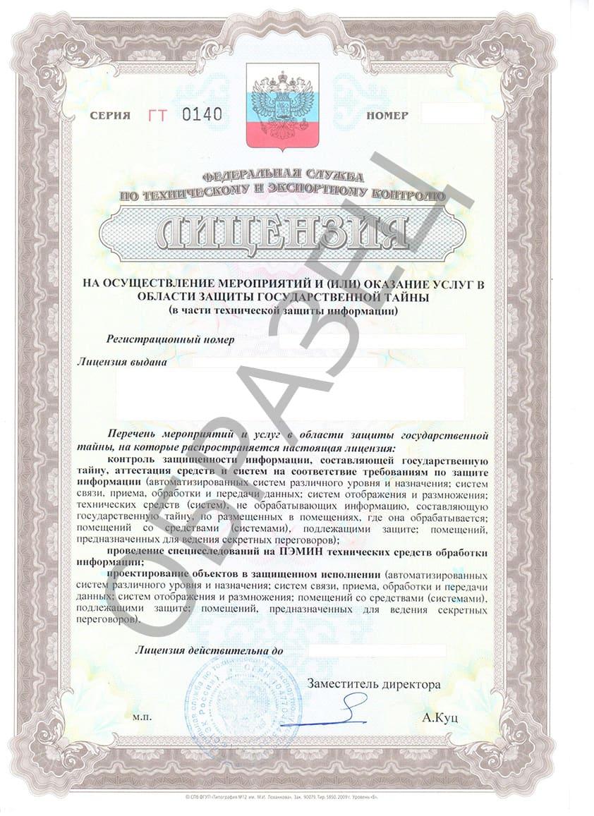 Рисунок 3. Образец лицензии ФСТЭК. Источник: сайт компании «ПроЭксперт»