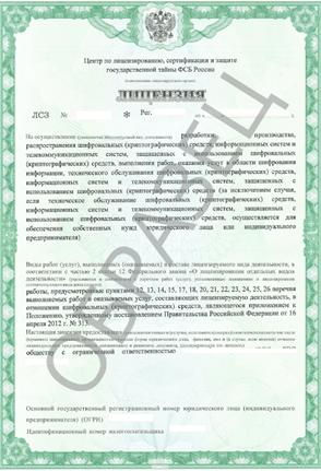 Рисунок 4. Образец лицензии ФСБ на криптографию. Источник: сайт компании «ПроЭксперт»