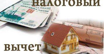 Вычет налоговый