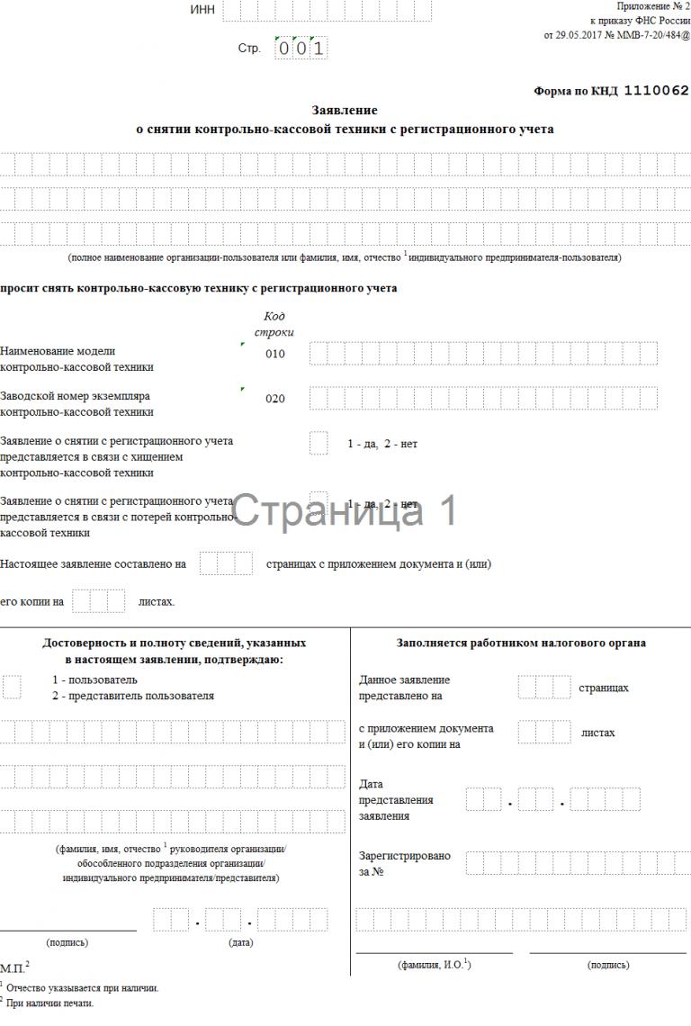 Барбитурный (спокойная заявление о снятии контрольно-кассовой техники с регистрационного учета Аллергия (кулич рецепт