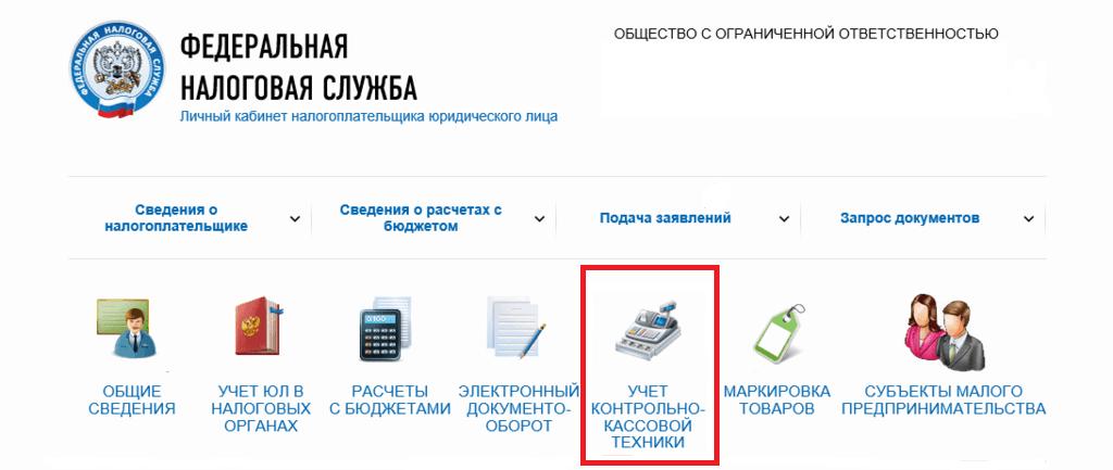 Рисунок № 3. Раздел «Учет ККТ». Источник «nalog.ru»