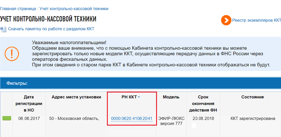 Рисунок № 4. «РН ККТ». Источник «nalog.ru»
