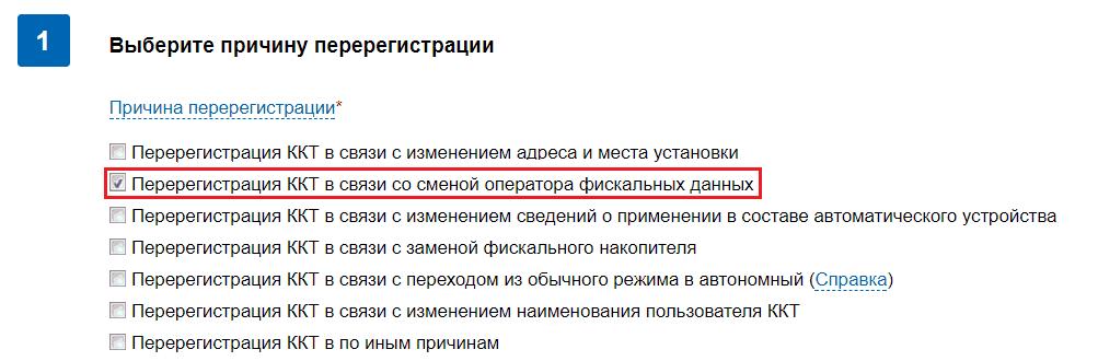Рисунок № 6. «Перерегистрация ККТ в связи со сменой оператора фискальных данных». Источник: nalog.ru