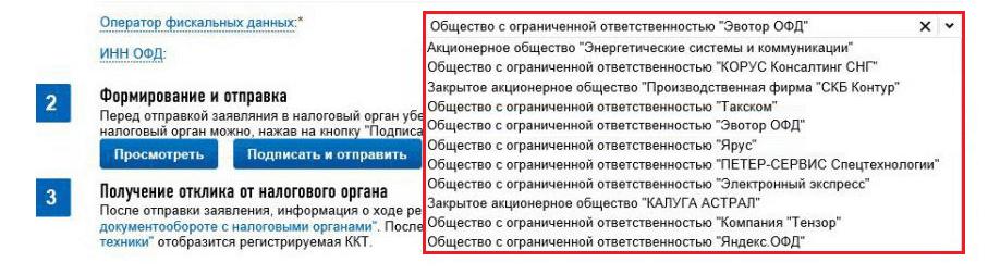 Рисунок № 7. «Операторы фискальных данных».Источник nalog.ru