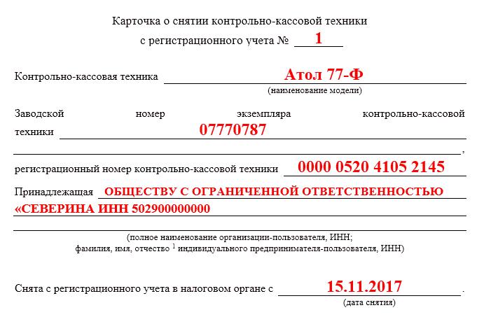 Рисунок 1. Карточка снятия с учета ККТ. Источник: сайт consultant.ru