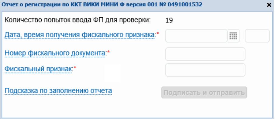 Рисунок 11. Внесение данных в отчет о регистрации. Источник: nalog.ru