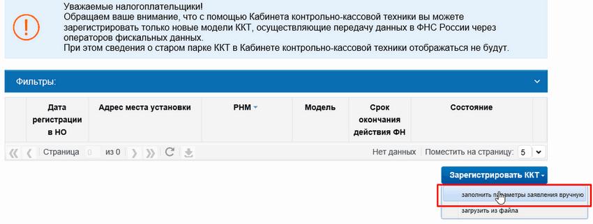 Рисунок 4. Зарегистрировать ККТ. Источник: nalog.ru