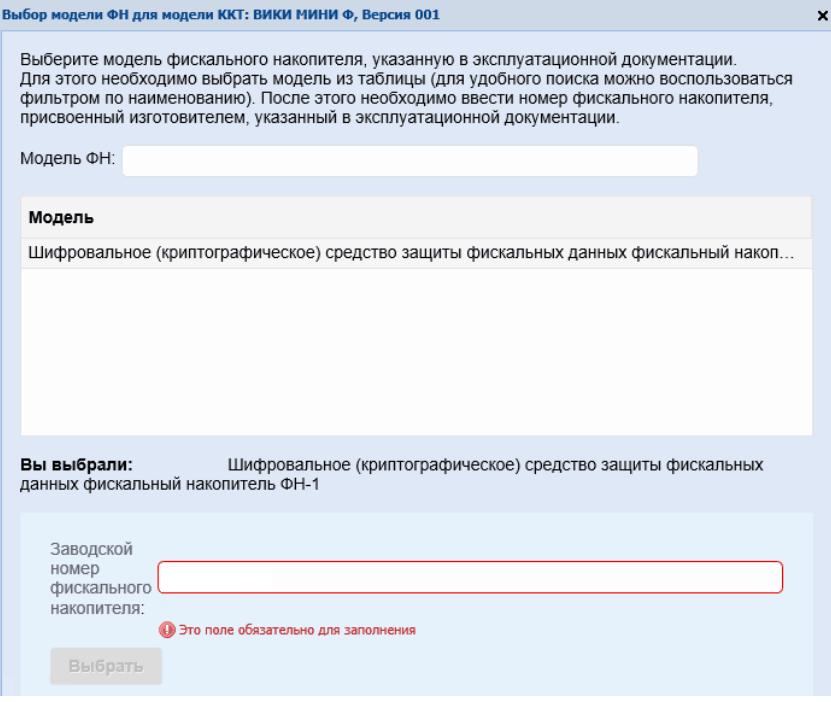 Рисунок 7. Выбор модели ФН. Источник: nalog.ru