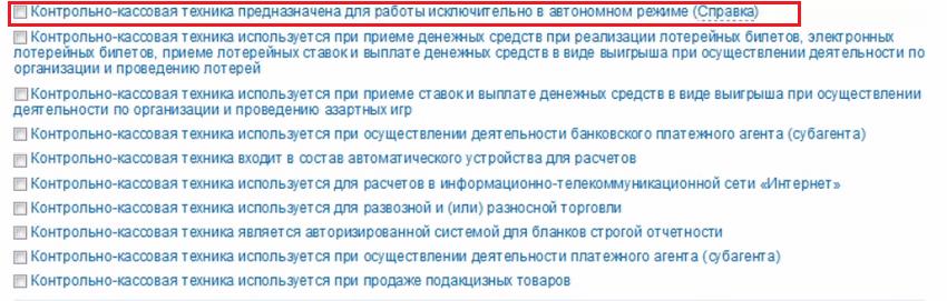 Рисунок 8. Выбор назначения ККТ. Источник: nalog.ru
