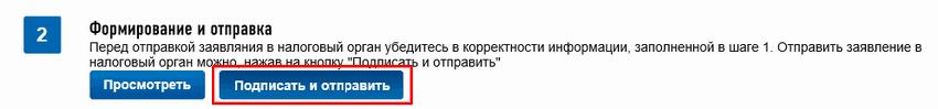 Рисунок 8. Формирование и отправка заявления. Источник: nalog.ru