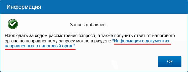 Рисунок 9. Запрос добавлен. Источник: nalog.ru