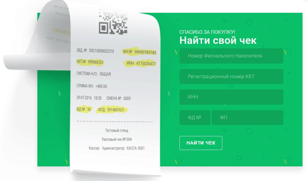 Проверка чека через ОФД