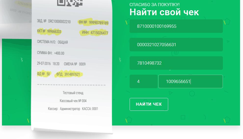 Рисунок 15. Сервис ОФД Петер-сервис. Источник: Ofd.ru
