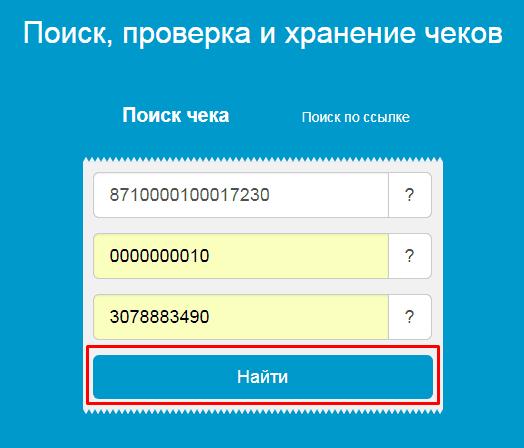 Рисунок 3. Сервис 1-ОФД. Источник: 1-ofd.ru