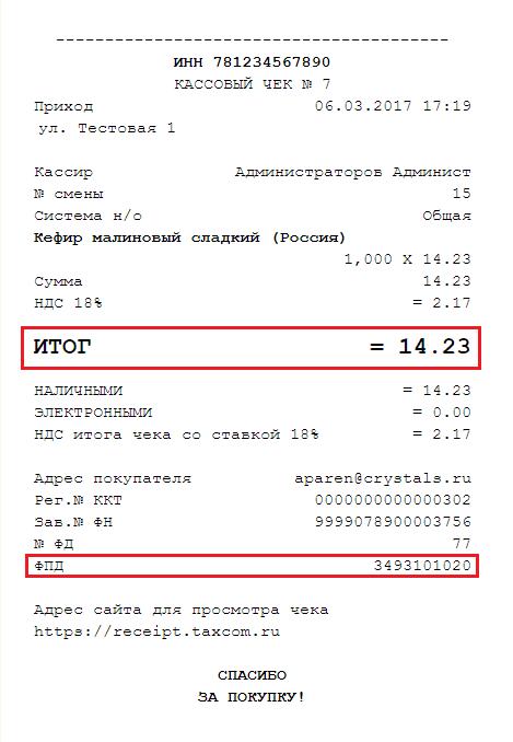 Рисунок 5. Чек для проверки на сервисе Такском. Источник: taxcom.ru