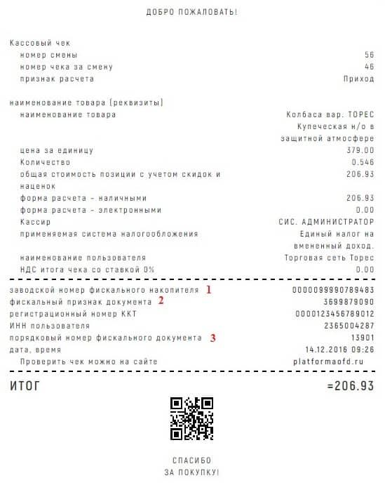 Рисунок 8. Документ для проверки на сайте Эвотор. Источник: platformaofd.ru