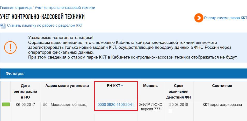Рис. 4. «РН ККТ». Источник: nalog.ru