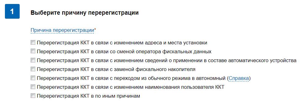 Рис. 6. «Причина перерегистрации». Источник: nalog.ru