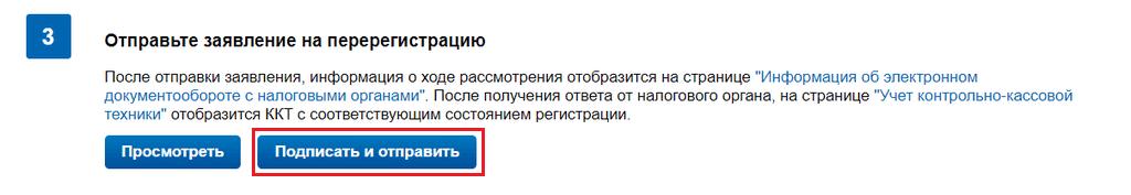 Рис. 7. «Отправка заявления». Источник: nalog.ru