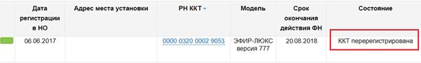 Рис. 9. «ККТ перерегистрирована». Источник: nalog.ru