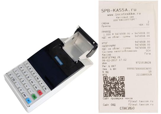 Пример кассового чека, распечатываемого на онлайн-кассе Меркурий 115Ф.