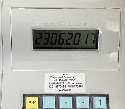 Рис. 3. Малоинформационный дисплей. Источник: сайт оператор фискальных данных