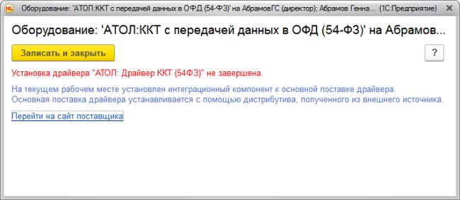 Рис 4. Сообщение программы при необходимости установки основного драйвера с сайта поставщика