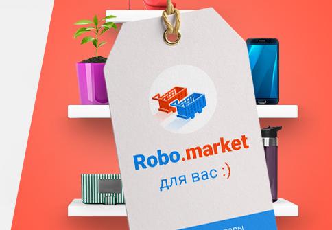 Рис. 2. Сервис Robo.market – готовое решение для интернет-бизнеса