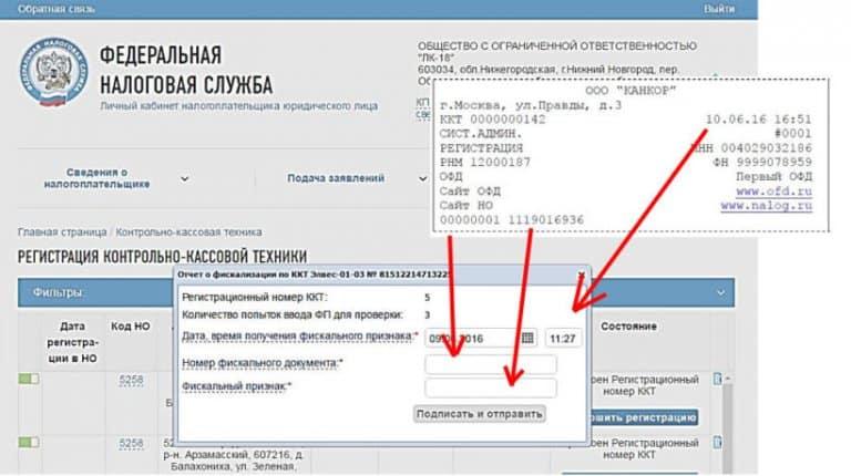 Рис 2. Подписание электронной подписью отчета о постановке на учет онлайн-кассы на сайте ФНС России