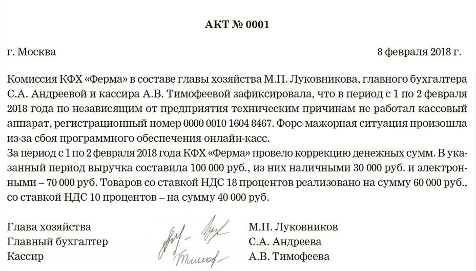 Рис 2. Пример пояснительной записки в налоговую инспекцию