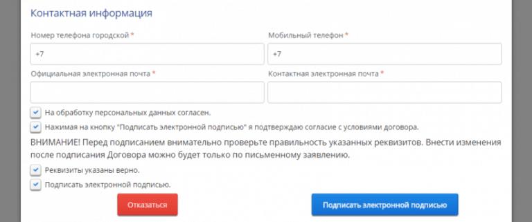 Рис 3. Процесс регистрации на сайте ОФД