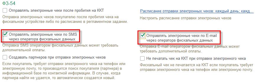 Рис 3. Установка опций для отправки дубликатов через ОФД