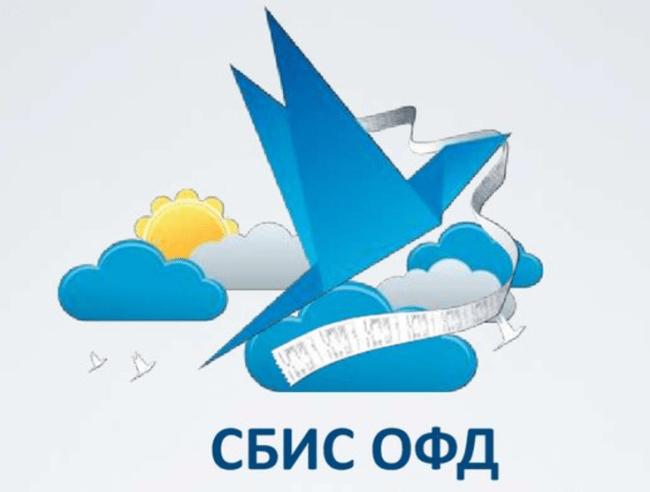 Оператор фискальных данных СБиС