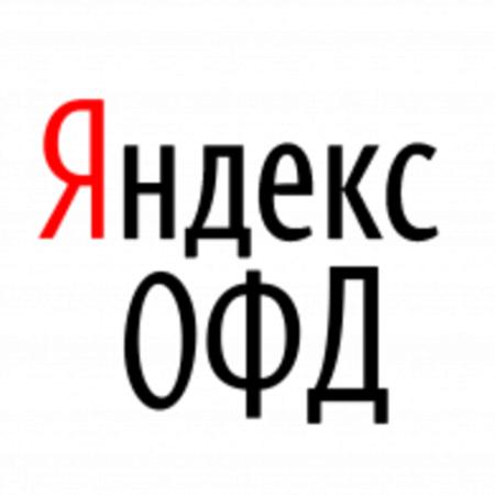 Рис. 13. Яндекс ОФД