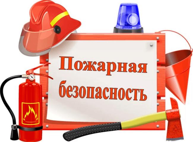 Рис. 1. Требования к пожарной безопасности в магазине