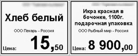 Рис.2 Образцы этикеток