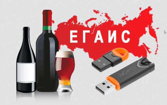 Закупка и продажа алкоголя через ЕГАИС