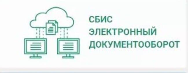 Рис 2: документооборот