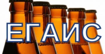 Закупка и продажа пива через ЕГАИС: основные правила и требования