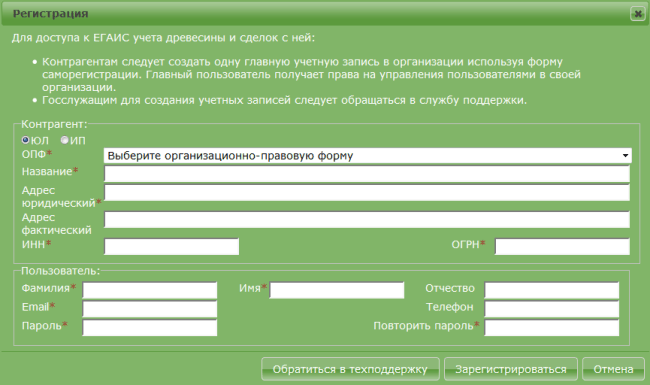 Рис. 1. Образец формы регистрации на портале ЕГАИС лес