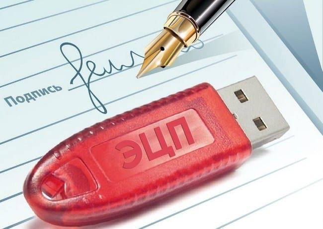 Оформить электронную подпись для участия в торгах