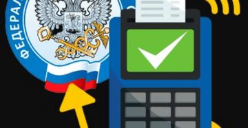 Как правильно зарегистрировать фискальный регистратор в ИФНС