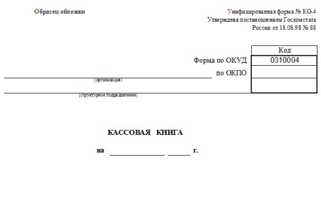 Рис. 1. Унифицированный бланк КО-4