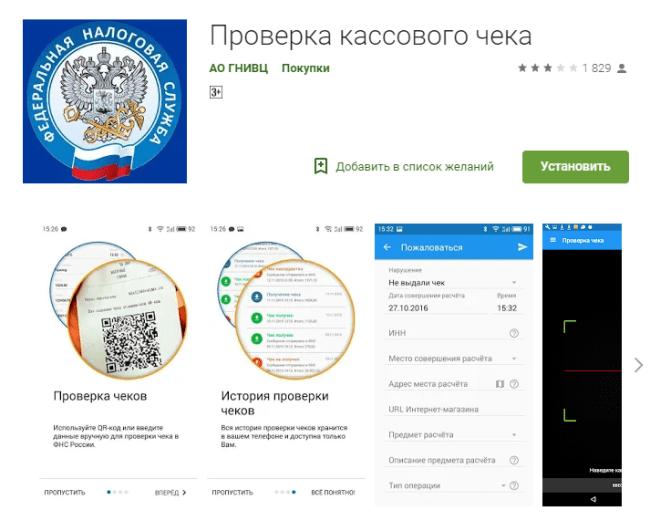Рис.2: Мобильное приложение в Google Play.