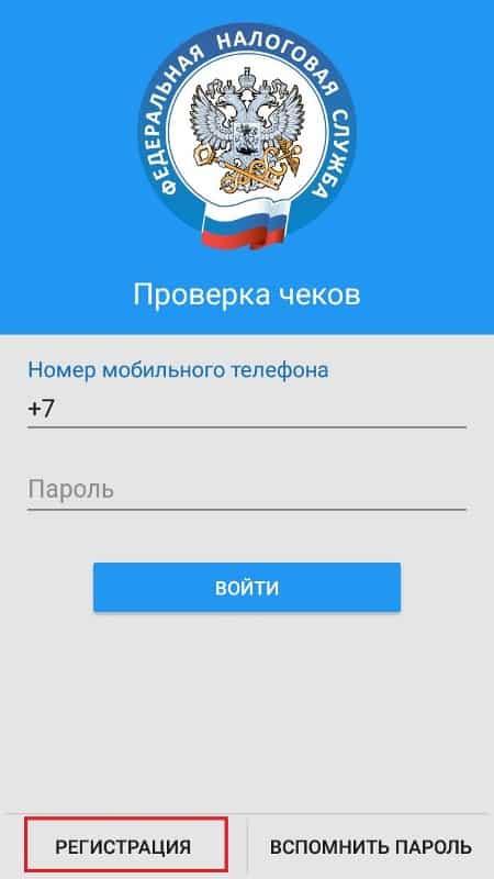 Рис.4: Регистрация пользователя.