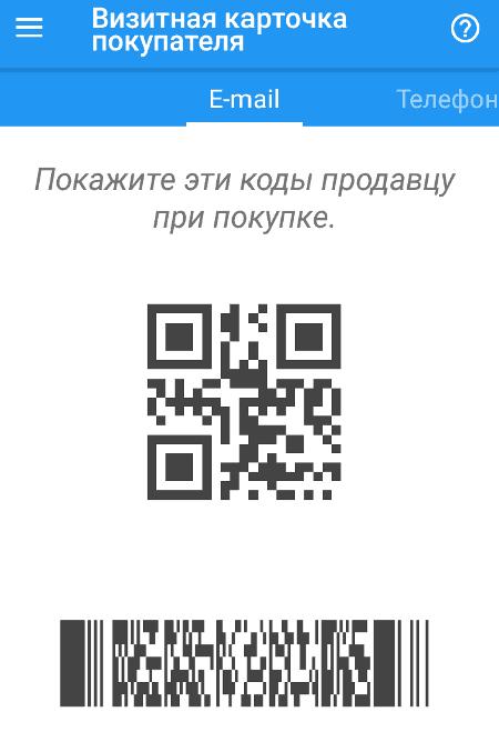 Рис.6: QR-код зарегистрированного пользователя.